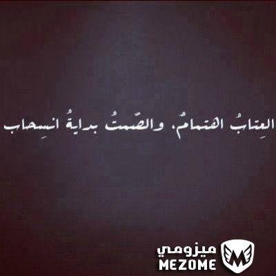 العتاب اهتمام و الصمت بداية انسحاب خواطر Arabic Quotes Quotes Arabic