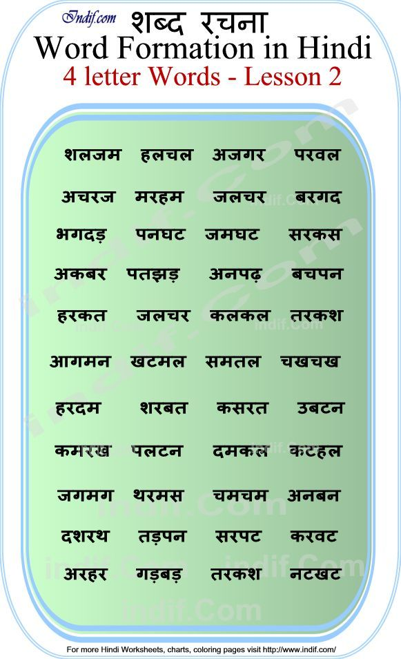 Read Hindi - 4 letter words | Hindi subject | Pinterest | Worksheets ...
