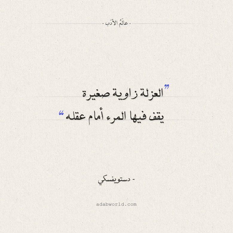 من كتاب الحبيب والمحبوب للجاحظ عالم الأدب Words Quotes Wisdom Quotes Life Quotes For Book Lovers