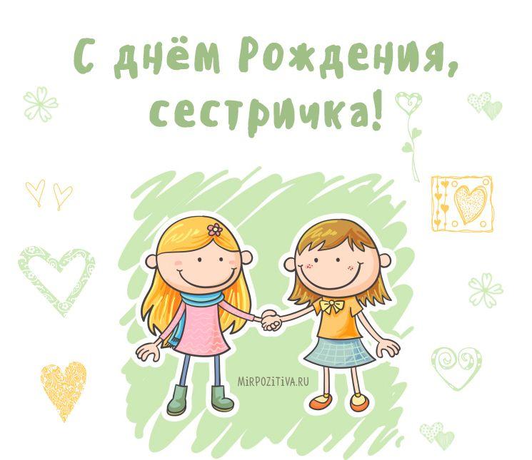 С днем рождения-прикольное поздравление сестре с открыткой