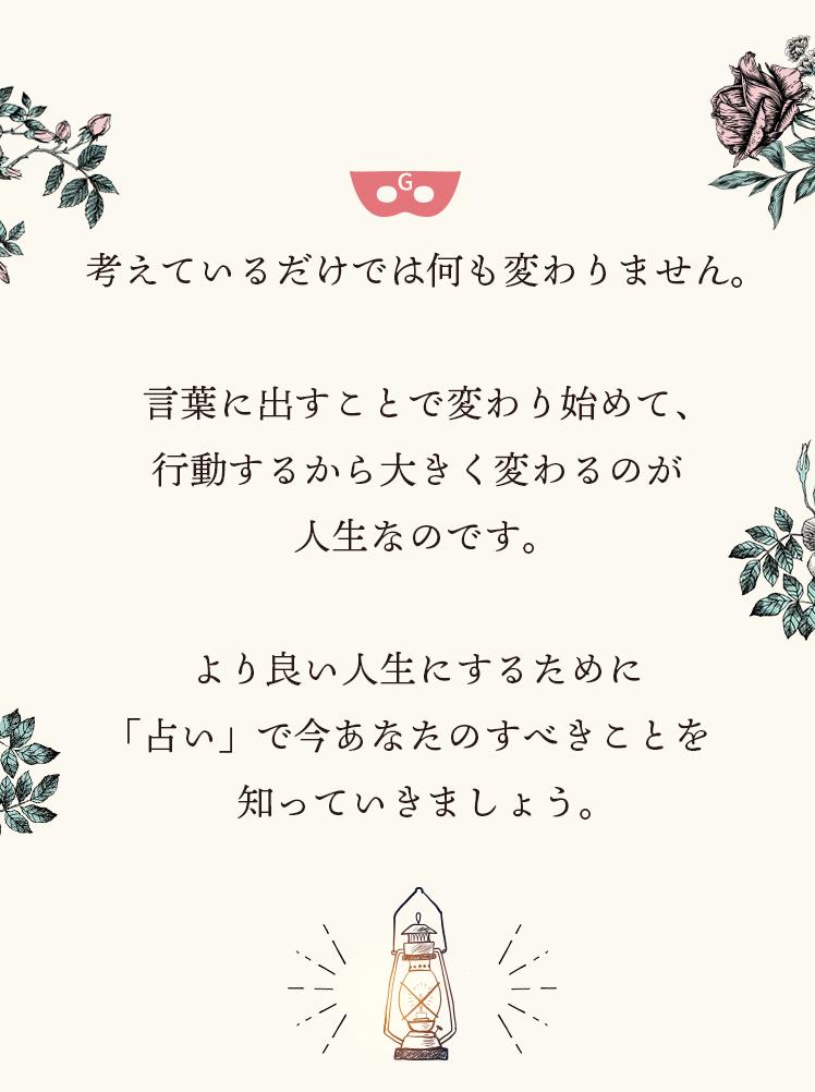 ゲッターズ飯田 無料