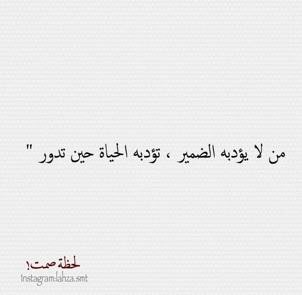 Pin By Sunset 07 On عبارات أعجبتني Arabic Quotes Words Quotes