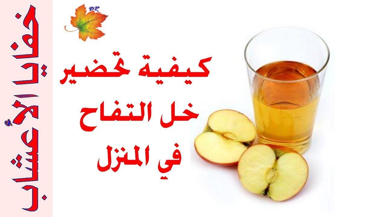 كيفية تحضير خل التفاح الطبيعي في المنزل بطريقة بسيطة جدا Mohammed