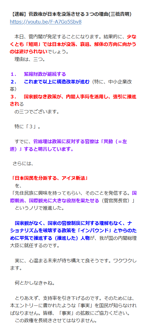 経歴 三橋貴明