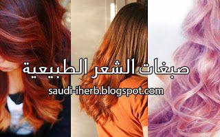افضل الصبغات الطبيعية و صبغة الحناء للشعر من اي هيرب Dyed Natural Hair Henna Color Dyed Hair