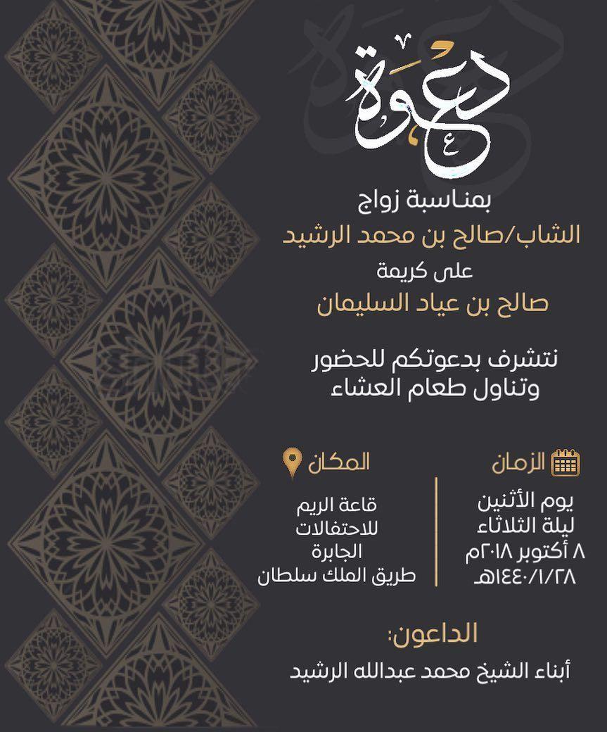 دعوات إلكترونية On Instagram نموذج صورة لبطاقة دعوة سعر البطاقة ٥٠ ريال للتواصل 05535321 Wedding Drawing Wedding Invitation Background Wedding Logo Design