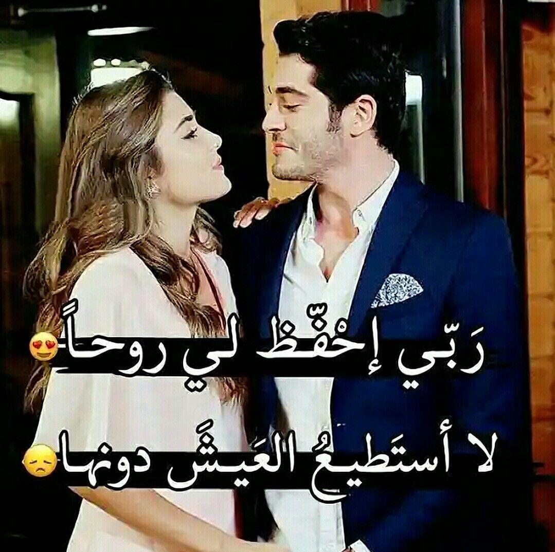 يا رب والله ما بقدر بلاك يا روحي Love Words Unique Love Quotes Arabic Love Quotes
