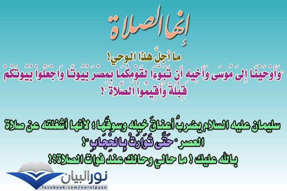 Pin By Khaled Bahnasawy On الصلاة خير موضوع