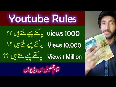 How Much Youtube Pays for 1000 Views in pakistan ?? What is Youtube CPM - YouTube