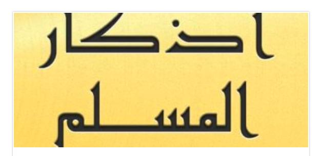أفضل أذكار بعد صلاة المغرب Arabic Calligraphy Calligraphy