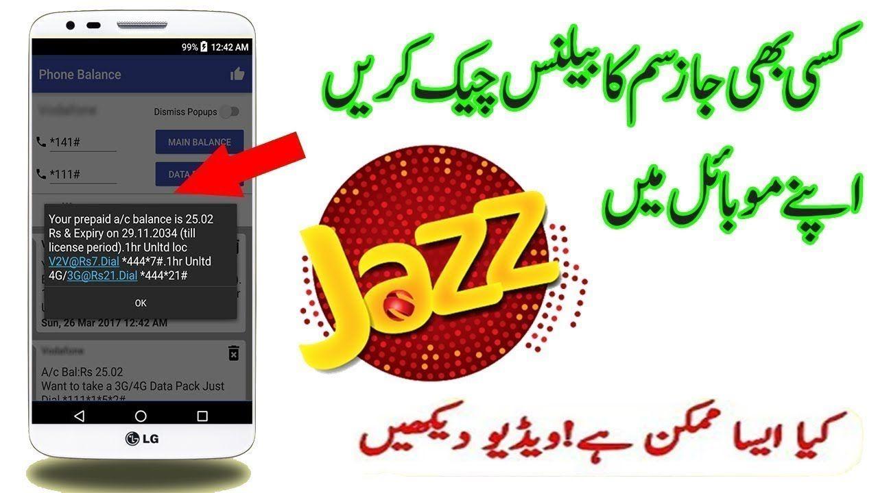 Mobilink Jazz Free SMS Code 2018 Jazz Free Ramzan offer 2018