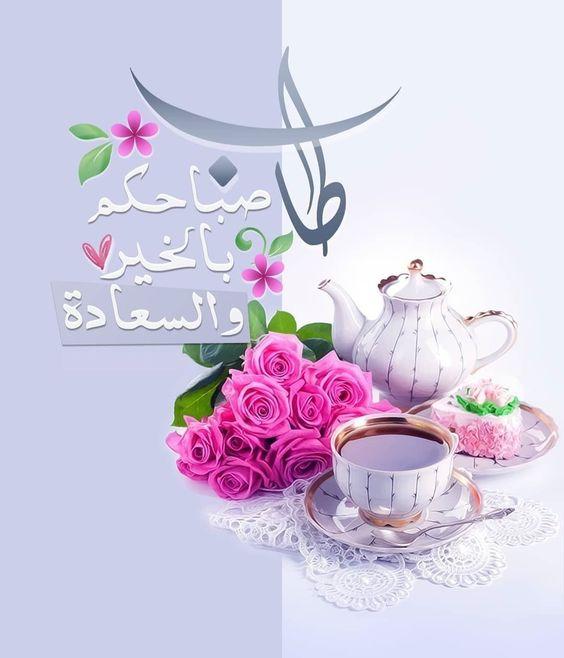 اجمل صور صباح الخير عبارات صباح الخير مسجات صباح الخير Zina Blog Good Morning Flowers Good Morning Beautiful Images Morning Greeting