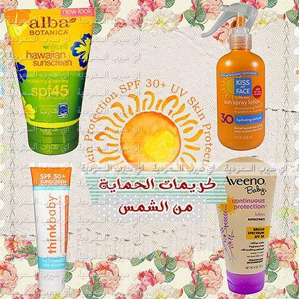 كريمات الوقاية من الشمس الطبيعية العضوية Sunscreen Sunblock Face Skin