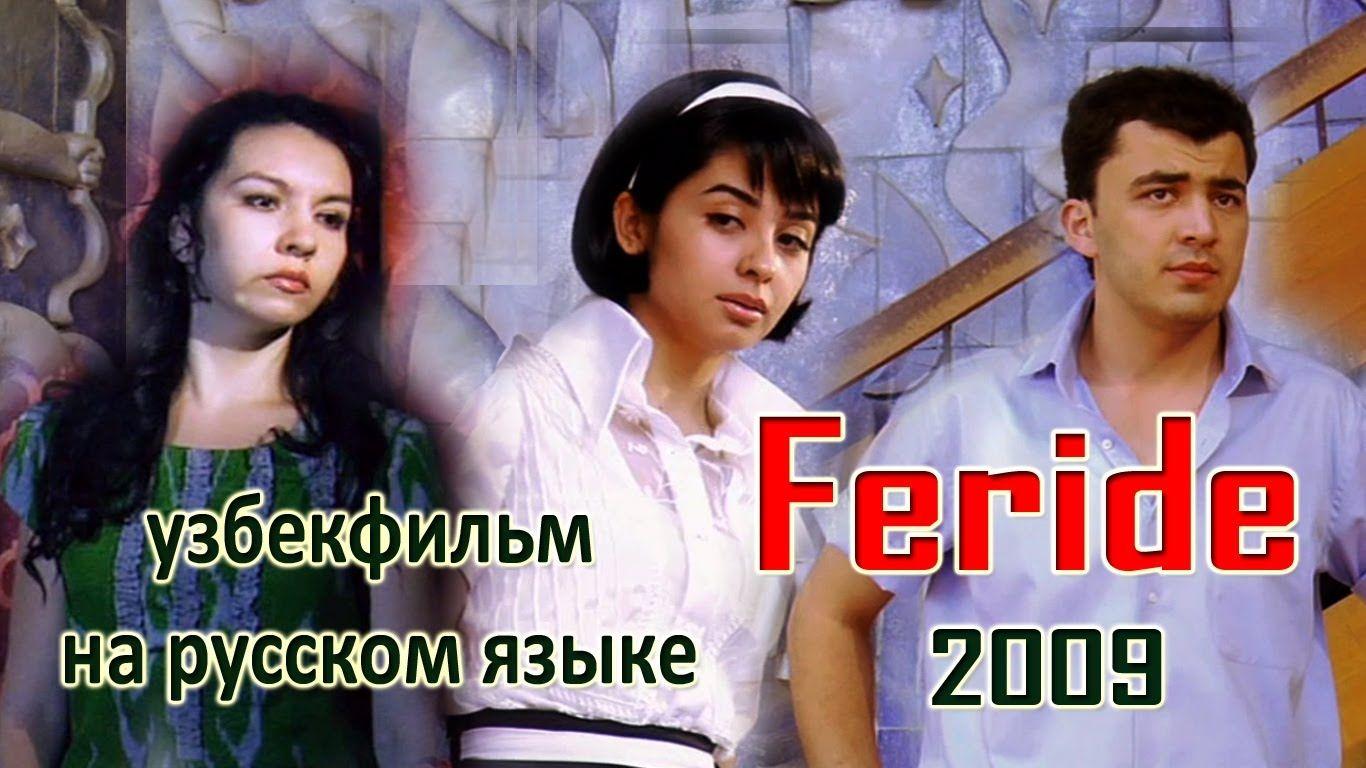 Узбек кино на русском