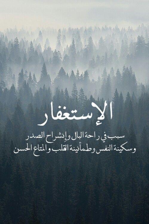 أكثروا من الإستغفار Islam Arabic Calligraphy Calligraphy