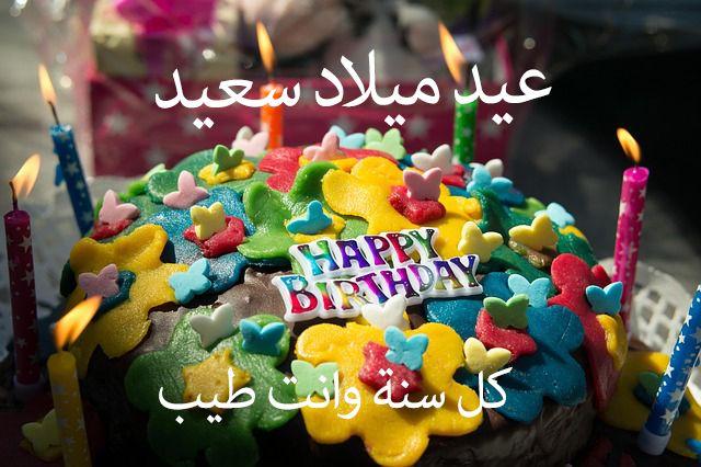 صور مكتوب عليها عيد ميلاد سعيد موقع حصري Cool Birthday Cakes Birthday Cake For Brother Birthday Wishes And Images