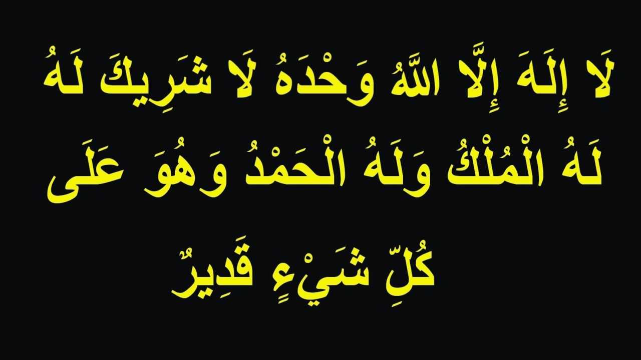 La Illaha Illallah Wah Dahu La Sharika Lah Youtube Islam Music