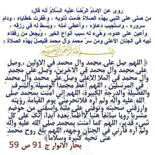 يا ال بيت النبي عليكم مني سﻻم