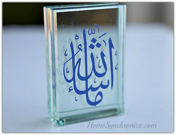 Simple yet elegant! this glass block decorated with islamic