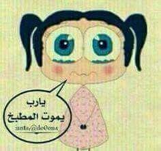 في رمضان Arabic Funny Funny Arabic Quotes Funny Times