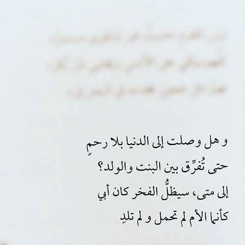 الى متى Words Quotes Cool Words Arabic Love Quotes