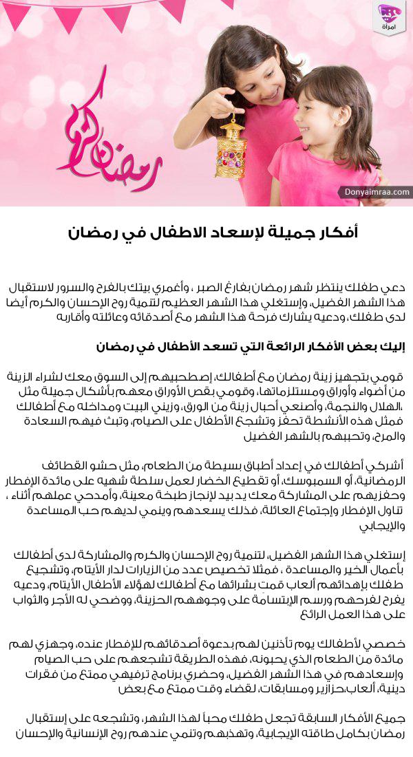 افكار طرق سعادة أطفال رمضان السوق إفطار وجبة إفطار دنيا امرأة كويت كويتيات كويتي دبي الامارات السعودية قطر Kuwait Doha Dubai Saudi B Parents