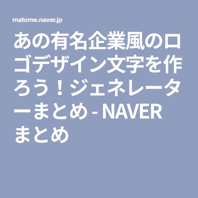 あの有名企業風のロゴデザイン文字を作ろう!ジェネレーターまとめ , NAVER