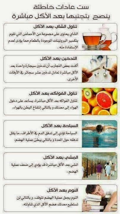 معلومات مفيده Health Tips Health Treatment