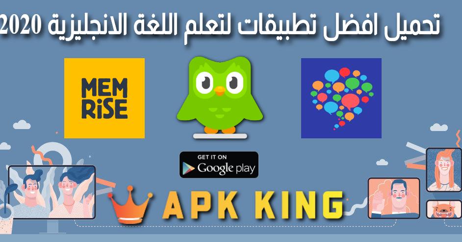 تحميل افضل تطبيقات لتعلم اللغة الانجليزية 2020 مرحبا متابعيموقع ملك التطبيقاتموضوع اليوم حولتحميل افضل تطبيقات لتعلم اللغة ال Learn English Learning Best Apps