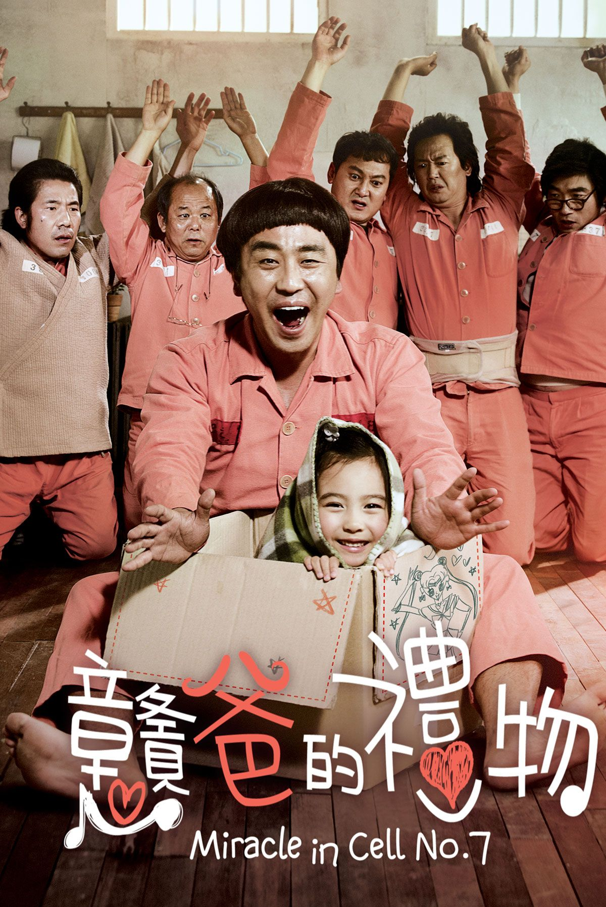 Miracle In Cell No 7 South Korean Movie Poster 2013 Plot Inmates At A Korean Prison Join Forces To Protect A Comrade And His Young Daug Film Aktor Lucu