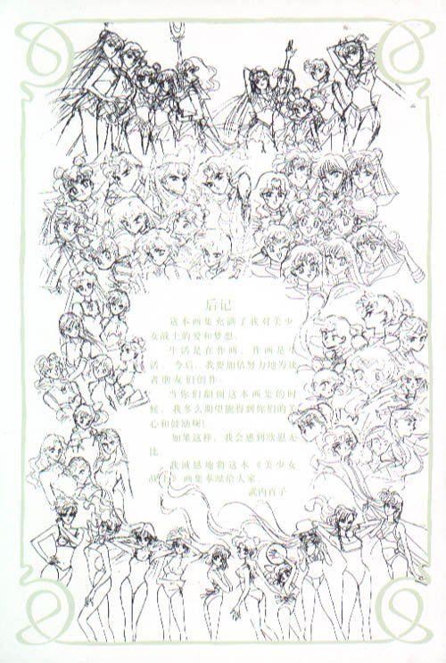 sailormoon-artbook-4 (60)