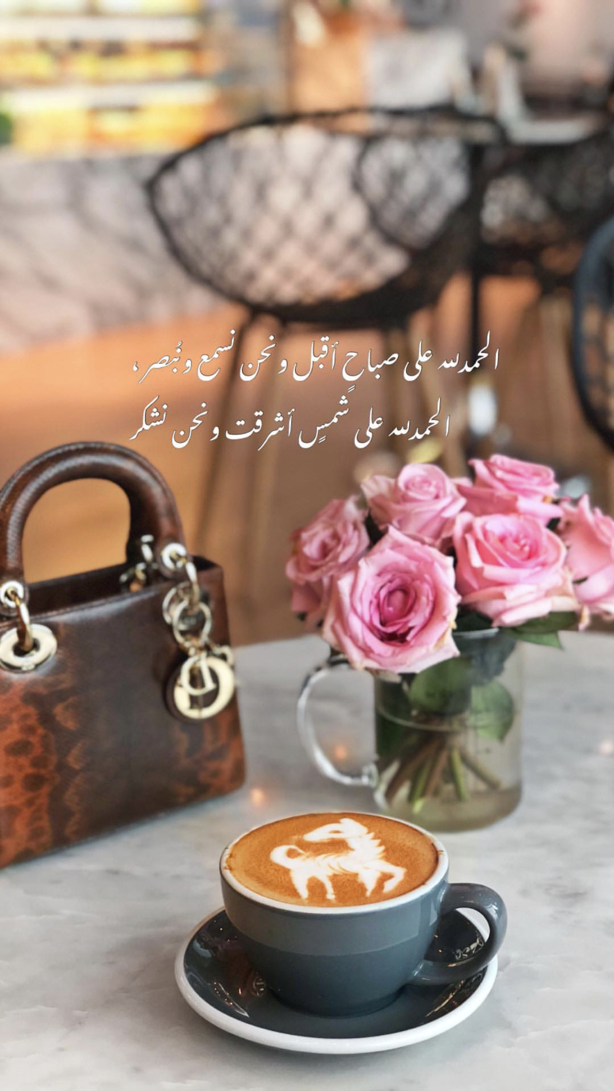 صباح الحمد Good Morning Arabic Morning Texts Beautiful Arabic Words
