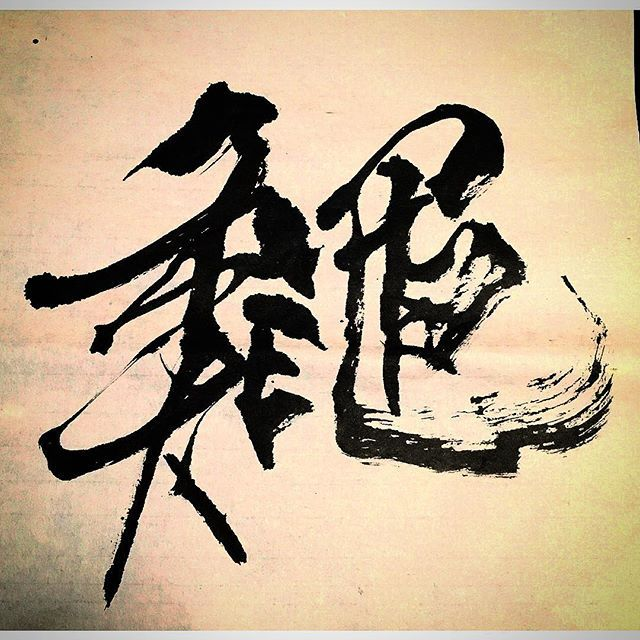漢字創作 秋 その2 旧字体 書 書道 書家 千字文 秋 漢字創作