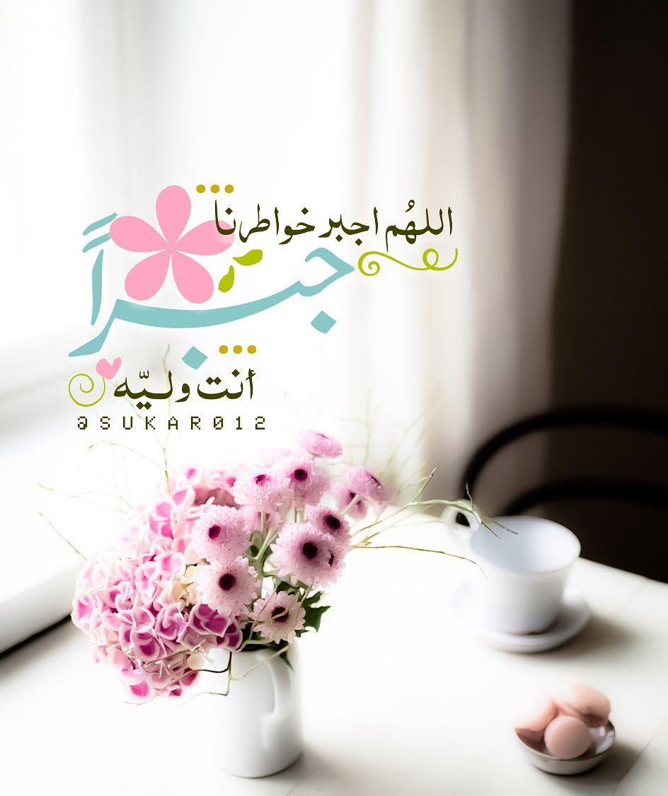 اللهم اجبر خواطرنا جبرا أنت وليه Friday Messages Islamic Pictures Morning Images