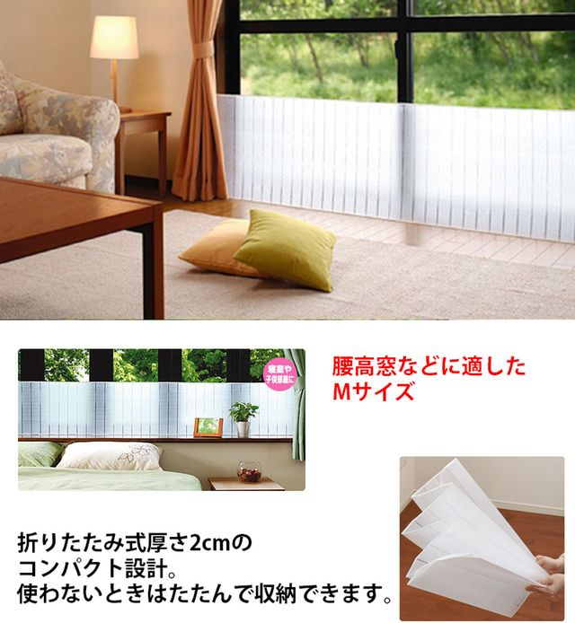 ニトムズ 冷気ストップパネル Mサイズ 204 35cm E1410 暖房 防寒 断熱 遮熱 窓際 断熱シート 断熱パネル 簡単設置 冷気