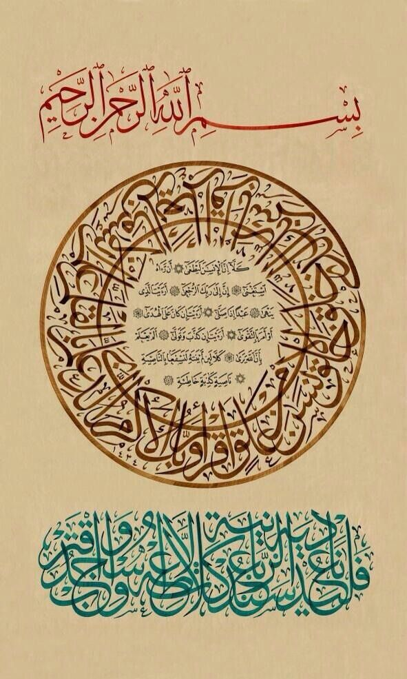 3mishari Islamic Art Calligraphy Islamic Calligraphy Islamic Calligraphy Painting