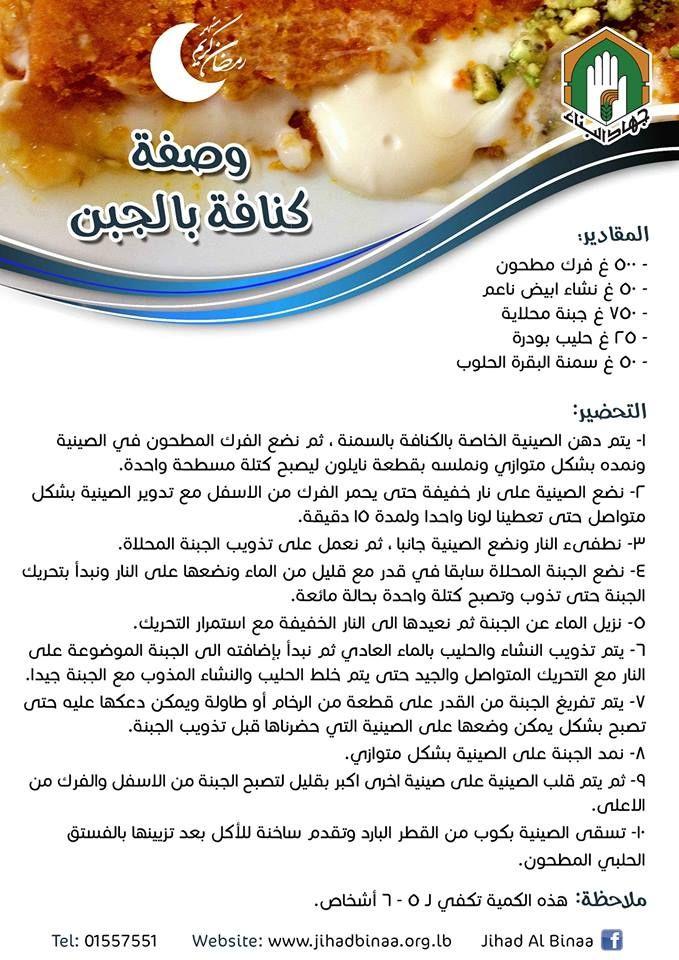 وصفة كنافة بالجبن Ramadan Recipes Cooking Recipes Recipes