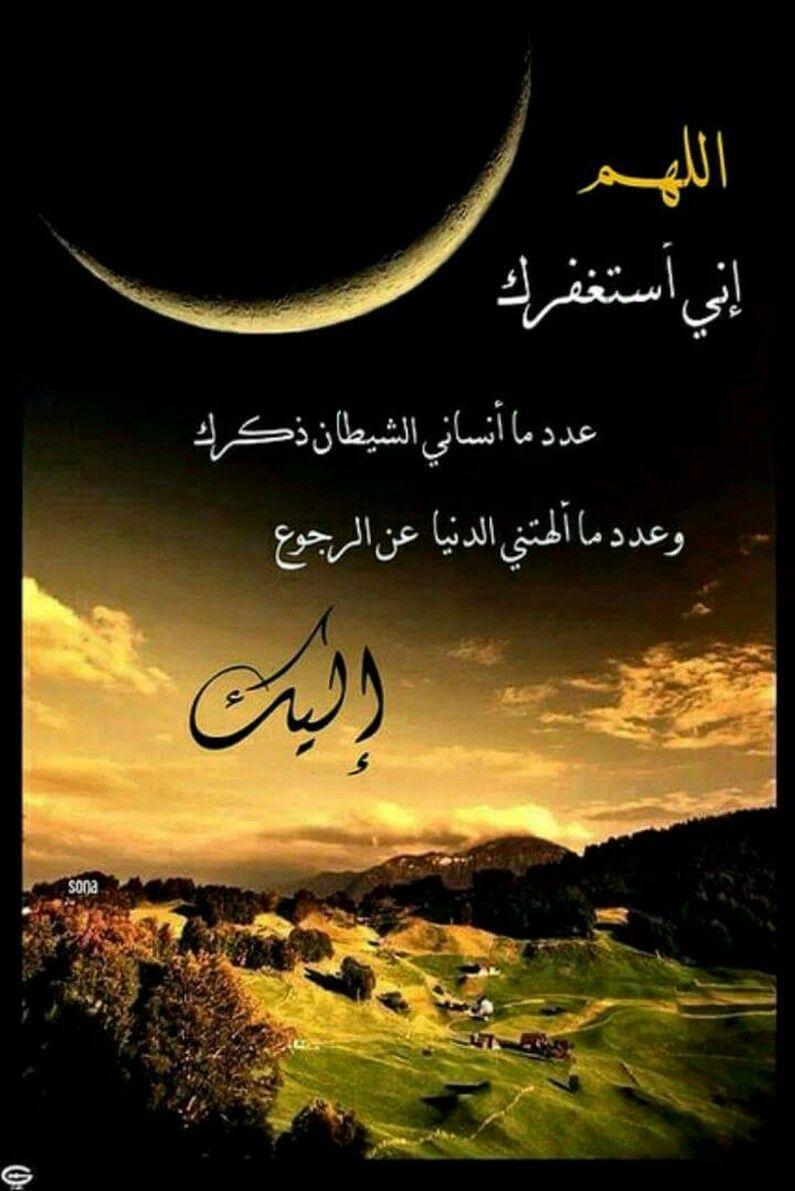 اللهم اني استغفرك استغفرك ربي واتوب اليك Islamic Caligraphy Art Islamic Calligraphy Painting Love In Islam