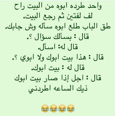 Desertrose هههههه Funny Picture Jokes Funny Words Fun Quotes Funny