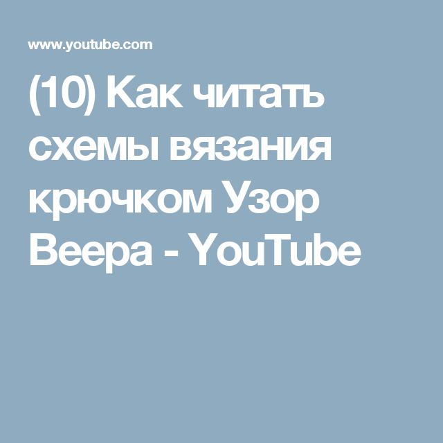 (10) Как читать схемы вязания крючком Узор Веера - YouTube