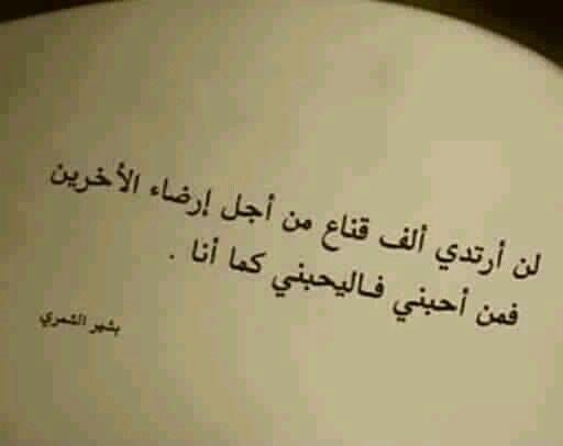 بشير الشمري Some Quotes Arabic Quotes Quotes