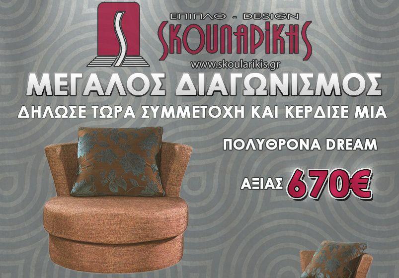 Διαγωνισμός από το Έπιπλο Design Σκουλαρίκης με δώρο μια ΠΟΛΥΘΡΟΝΑ DREAM ΑΞΙΑΣ 670€ - http://www.saveandwin.gr/diagonismoi-sw/diagonismos-apo-to-epiplo-design-skoularikis-me-doro-mia-polythrona-dream/
