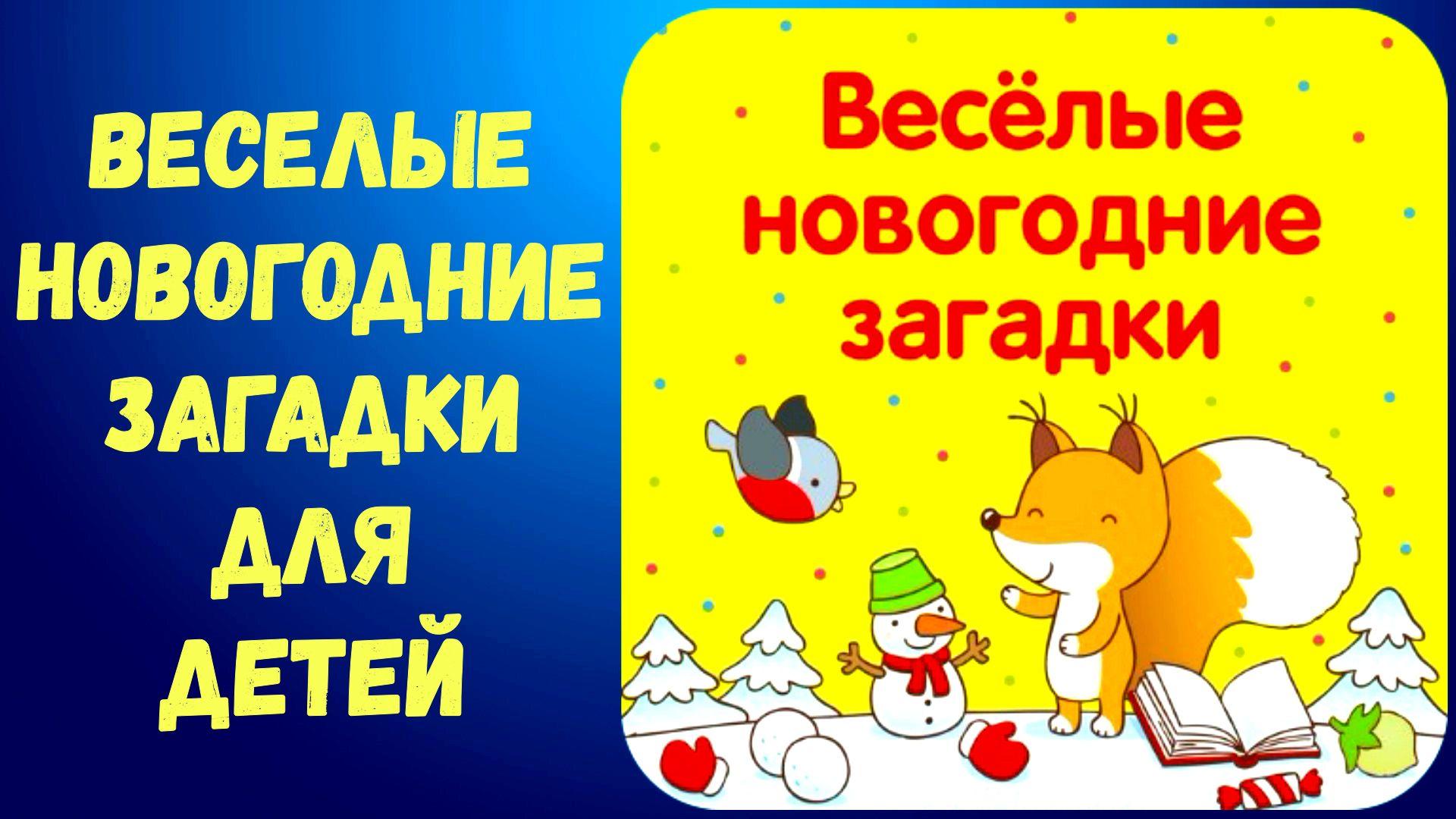 Veselye Novogodnie Zagadki Dlya Detej Razvivayushie Igry Dlya Detej Youtube Novelty Sign