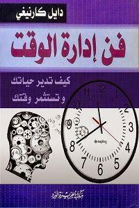 تحميل كتاب فن إدارة الوقت Pdf ديل كارينجي Management Books Philosophy Books Pdf Books Reading