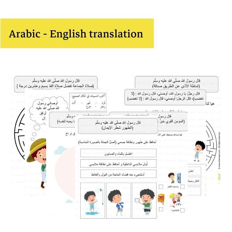 انا طفل مسلم Archives الصفحة 2 من 4 شمسات In 2021 Ramadan Activities Activities For Kids English Translation