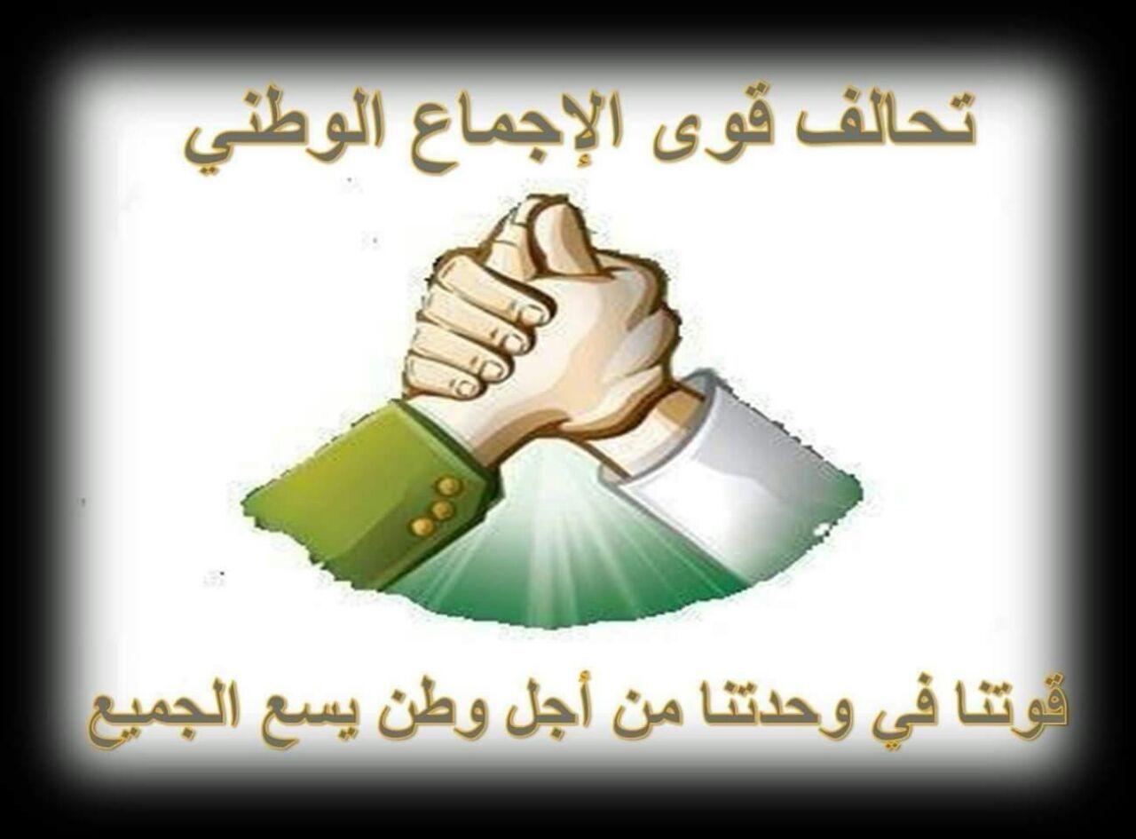 بيان مشترك بين تحالف قوى الاجماع الوطني وحزب الأمة القومي