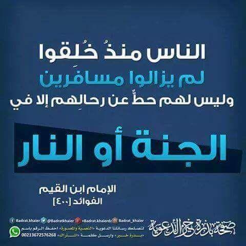 الامام ابن القيم Lockscreen Lockscreen Screenshot