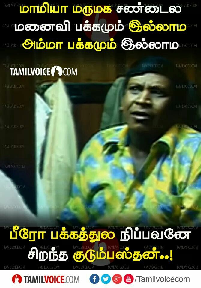 Comedy quotes image by Deep look on Tamil Jokes Tamil