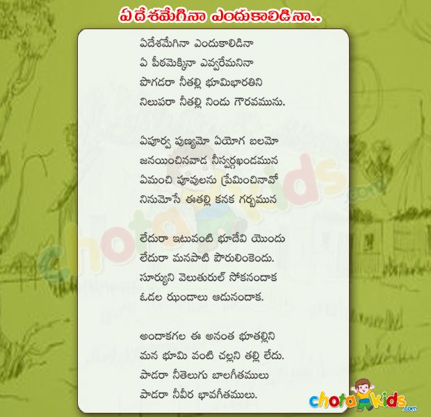 Ye Desamegina Song Lyrics Ye Desamegina Song Lyrics In Telugu Ye Desamegina Song Lyrics English Ye Desamegina Song Mp3 Y Kids Poems Devotional Songs Kids Songs