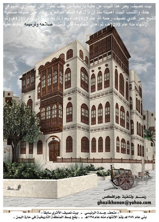 السعودية الحجاز جدة بيت نصيف أشهر معالم جده وحيث أقام الملك عبدالعزيز عند دخوله المدينة Islamic Architecture Facade Design Beautiful Buildings
